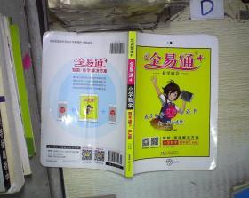 全易通 小学数学四年级下册(RJ 版) ./