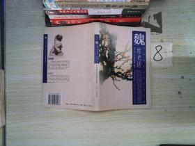 魏姓史话 中华姓氏文化丛书系列图片