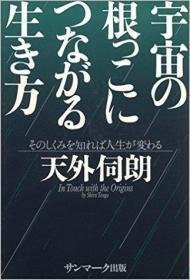 日文原版书 宇宙の根っこにつながる生き方―そのしくみを知れば人生が変わる 単行本 – 1997/5 天外伺朗  (著)