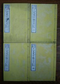 日本音义类工具书 鳌头图解十八史略字类大全七卷图一卷 日本内山经知编辑 日本明治二十三年大坂田中太右卫门宋荣堂铜版刻本 和刻本 和本 和印本 铜版 雕刻凹版 金属版 有地图