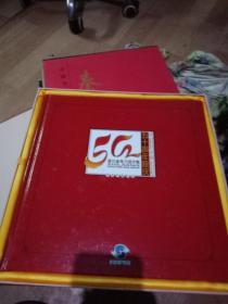 浙江省电力设计院50周年院庆。(有盒子)面值六十多元左右