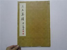 1972年初版 8开线装本《三王真迹-王羲之 王献之 王珣墨迹》全一册