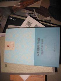 汉语的指称与命题:语法中的语义学原理