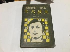 国际象棋一代棋王卡尔波夫