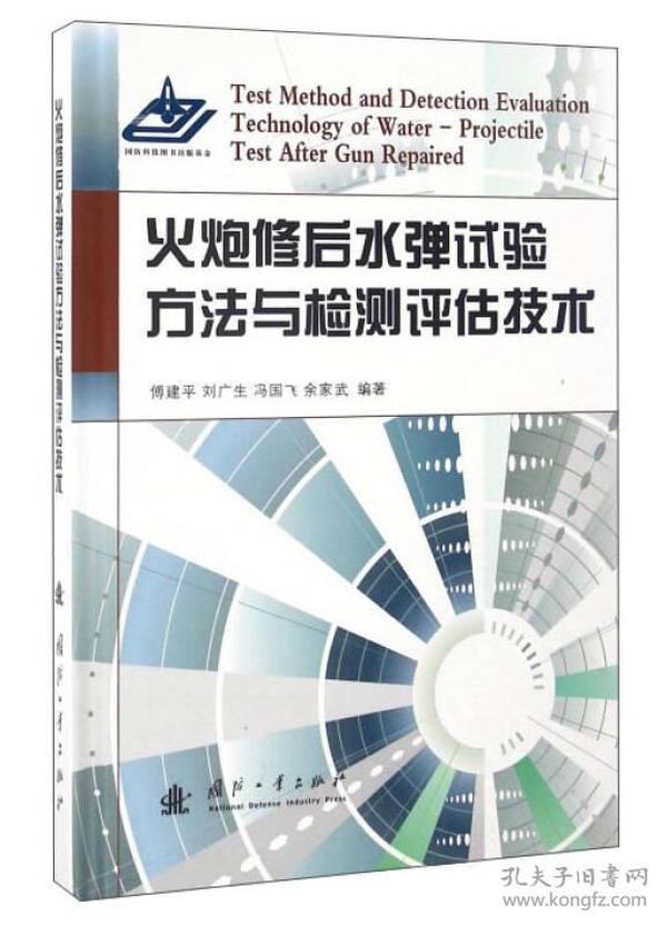 9787118109177火炮修后水弹试验方法与检测评估技术