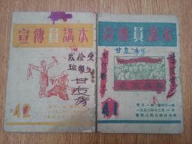 1952年广西人民出版社出版《宣传员讲本》【41、42】两册合售,少见50年代广西宣传小刊物,内有连环画插图