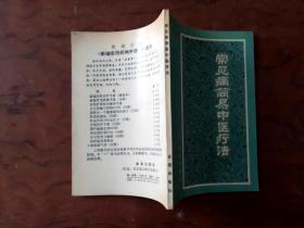 【常见病简易中医疗法  杨智孚 张峰/编著 ,
