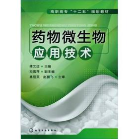Drug Microbiology Application Technology