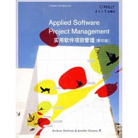 实用软件项目管理