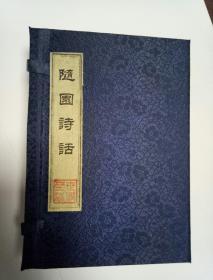 好书民国造  随园诗话  一函四册16卷全    讲述历代诗词语出典故