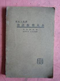 民国 师范小丛书《设计教育大全》【稀缺本】