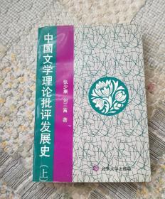 中国文学理论批评发展史(上)