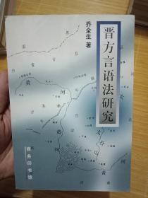 晋方言语法研究-----【作者乔全生签赠本】