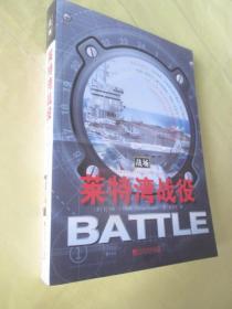 莱特湾战役 【战场】   (16开)