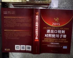 进出口税则对照使用手册(2015年 中英文对照版)