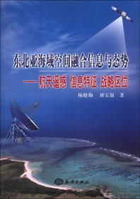 东北亚海域空间融合信息与态势:航天遥感 信息特征 战略区位