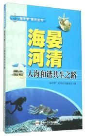 """H-""""海洋梦""""系列丛书:海晏河清·人海和谐共生之路"""