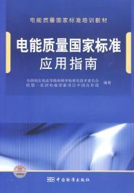 电能质量国家标准培训教材:电能质量国家标准应用指南