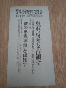 1937年12月5日【大坂朝日新闻 号外】:皇军句容占领,敌军舰[宁海]号的卤获