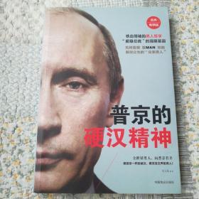 普京的硬汉精神(经典畅销版)