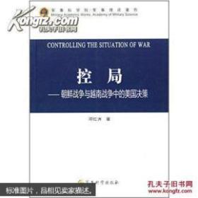 控局:朝鲜战争与越南战争中的美国决策
