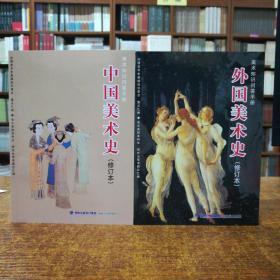 美术知识问答手册:外国美术史修订本    中国美术史修订本  两本合售