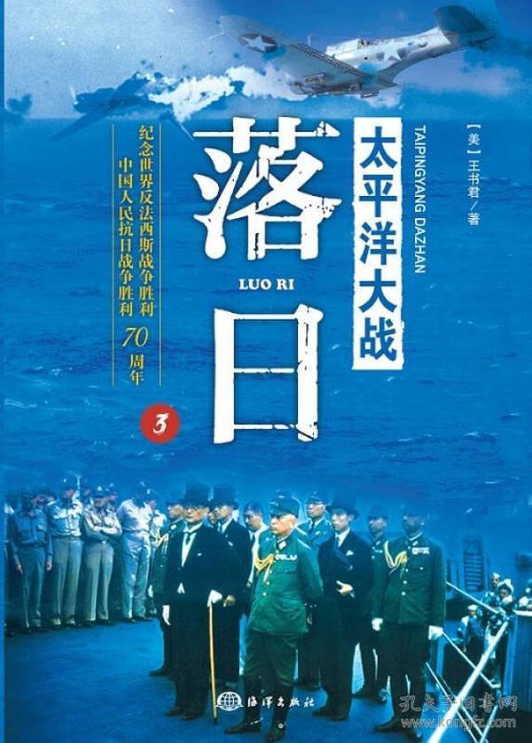 落日-太平洋大战-3