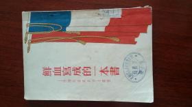 鲜血写成的一本书——法国共产党员烈士遗书(馆藏)
