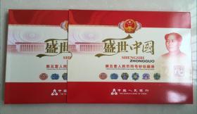 第五套人民币同号钞珍藏册、、