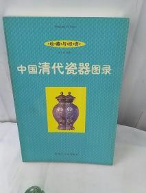 中国清代瓷器图录