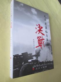 毛泽东粟裕与淮海决战   (16开.插图本)