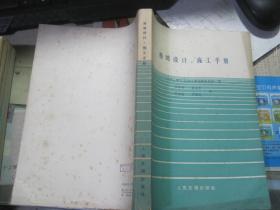 港湾设计、施工手册