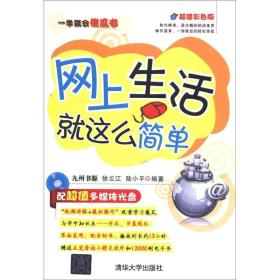 A fool's book as soon as you learn it: Online life is as simple as that (value in color)