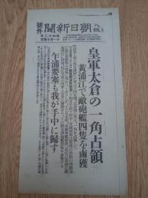 1937年11月14日【大坂朝日新闻 号外】:皇军太仓一角占领,黄浦江敌四艘炮舰卤获,乍浦要塞再次占领
