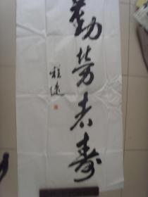 3--67王程远书法8平尺