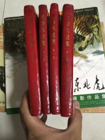 毛泽东选集  全四册!1 红塑料皮本!1968年黑龙江版!每本都有知青赠言!