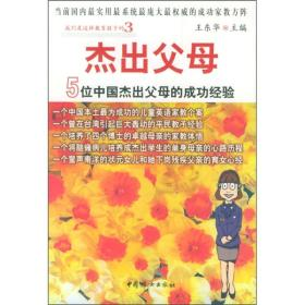 我们是这样教育孩子的3·杰出父母:5位中国杰出父母的成功经验