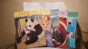 人民画报 1991年(5-8.10期)5本合售【看图、品相描述】