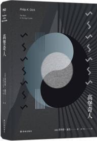 新书--译林幻系列:高堡奇人(精装)9787544756532(C3516)