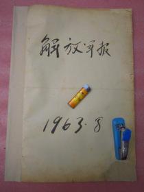 解放军报1963年8月(原报合订本)