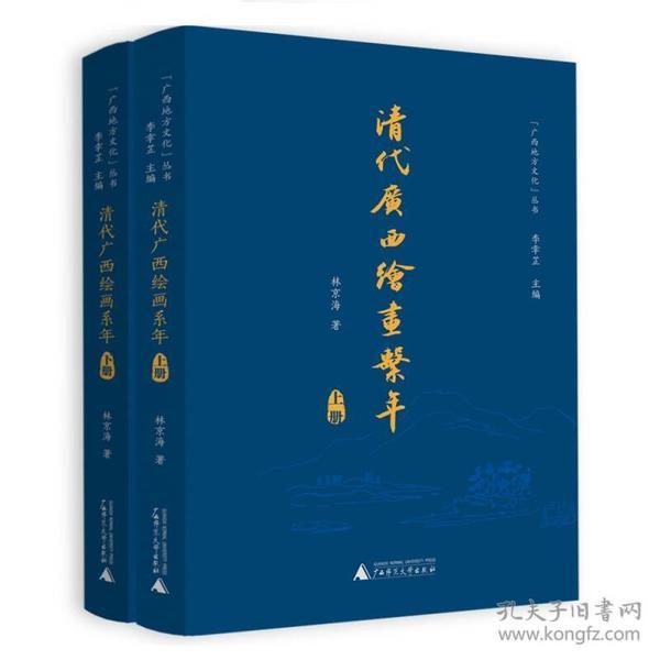 清代广西绘画系年-(上.下册)