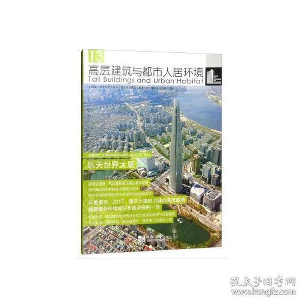 高层建筑与都市人居环境13:乐天世界大厦