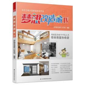 梦想改造家4