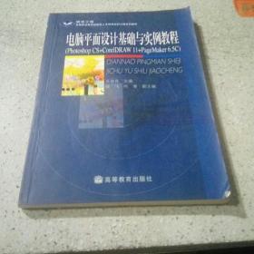 电脑平面设计基础与实例教程(一版一印)