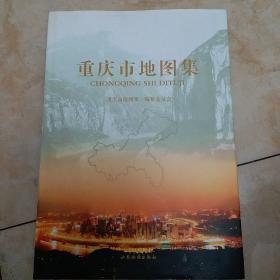 重庆市地图集
