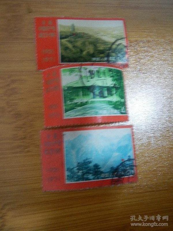编号邮票13,14,16---信销票
