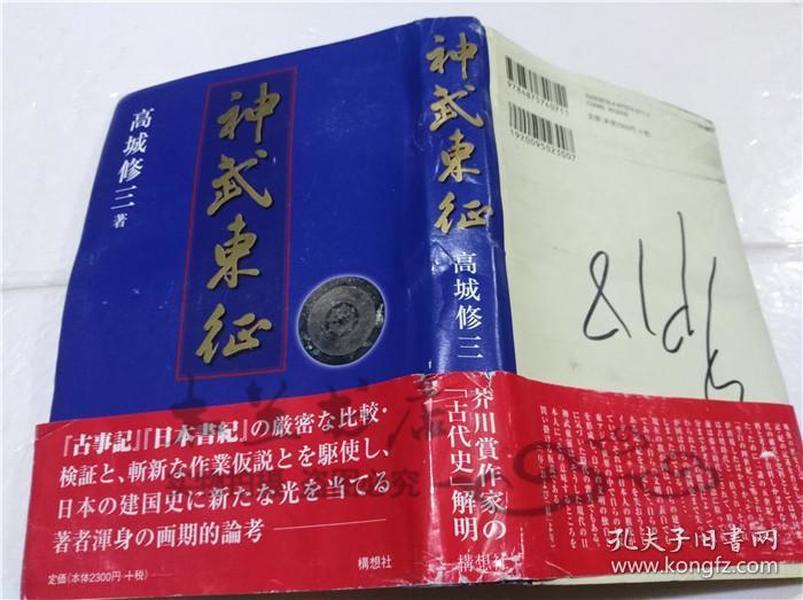 原版日本日文书 神武东征 高成修三 株式会社构想社 2007年5月 32开硬精装