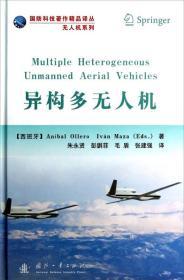 国防科技著作精品译丛·无人机系列:异构多无人机