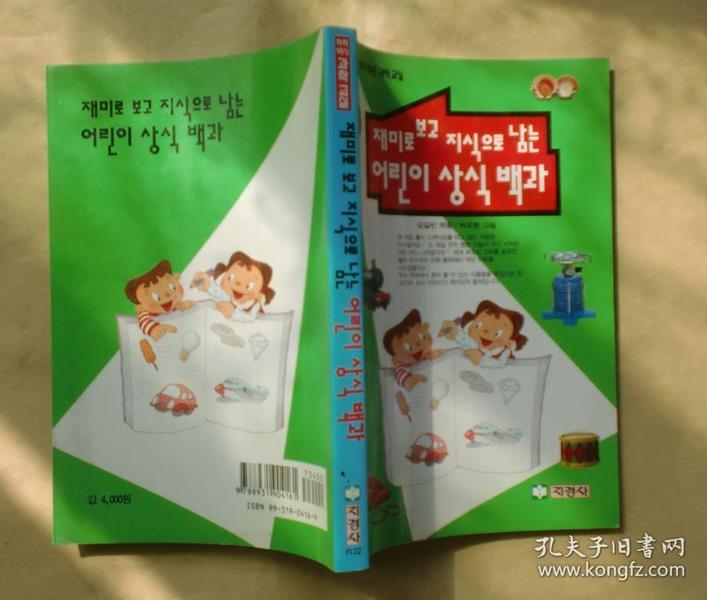韩文原版  书名看图 16开本