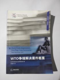 WTO争端解决案件概要(1995-2007)